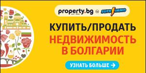 Скидки на недвижимость в Банско от suprimmo.ru